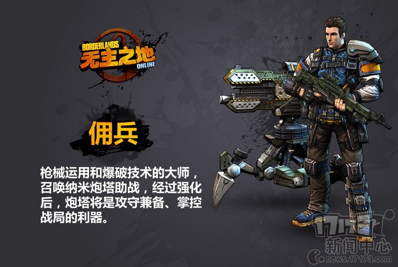 Borderlands Online Is an F2P China Exclusive Coming to PC ... Borderlands 3 News