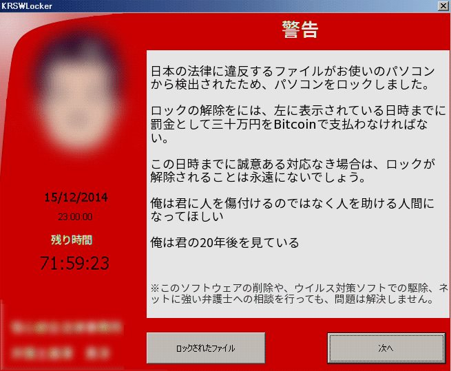 cryptolocker variant has been created specifically to target