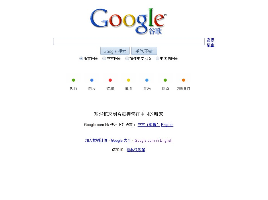 Google S New Roach To China