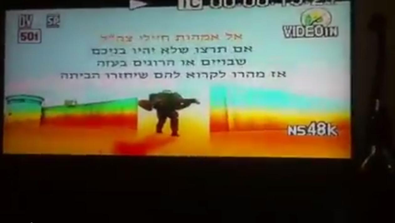 Hamas Hacks Israel's Channel 10 TV Station