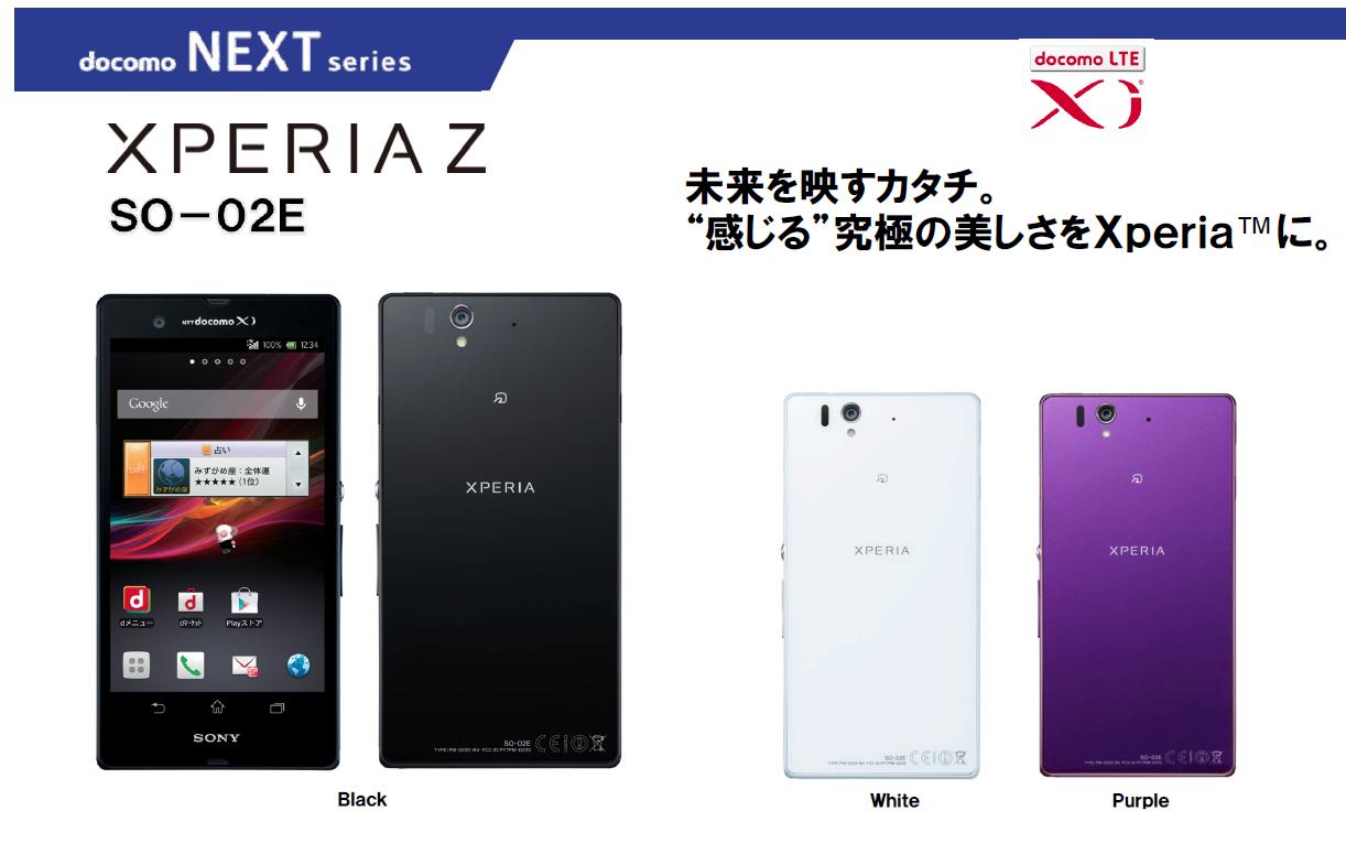 Sony Xperia Z SO-02E Arrives in Japan on February 9