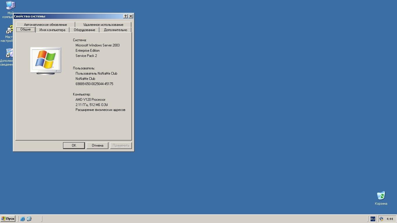windows server 2003 enterprise 32 bit iso