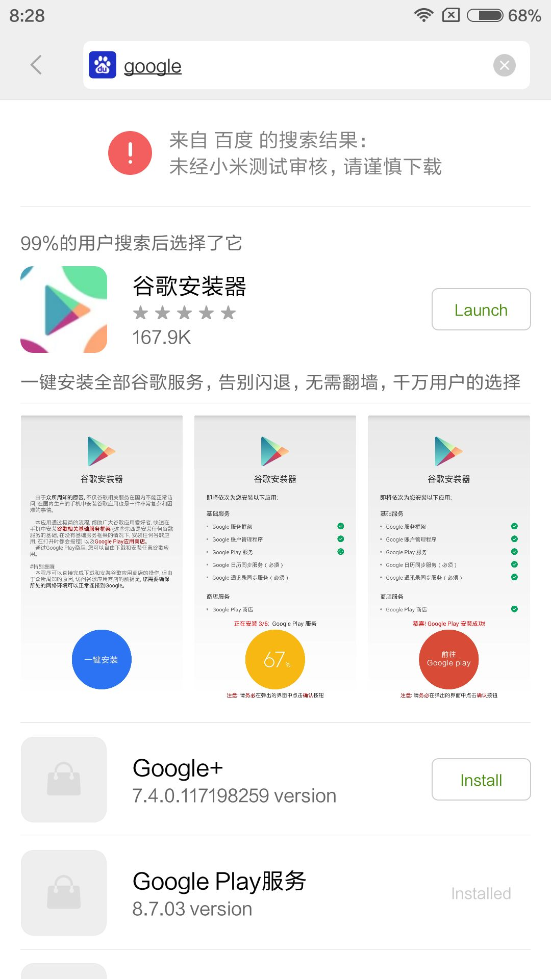 How to Install the Google Play Store on Xiaomi Mi5